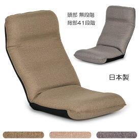 腰をいたわる ヘッドリクライニング座椅子3 (ヤマザキ)【 座椅子 ざいす 座いす リクライニング 日本製 座椅子カバー 姿勢 ヘッドリクライニング ハイバック】