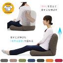 産学連携 背中を支える美姿勢座椅子3(ヤマザキ) 【 座椅子 ざいす 座いす リクライニング 腰痛 日本製 座椅子カバー …
