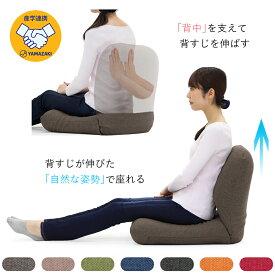 産学連携 背中を支える美姿勢座椅子3(ヤマザキ) 【 座椅子 日本製 腰痛 座椅子カバー 姿勢 ストレッチ リクライニング コンパクト】