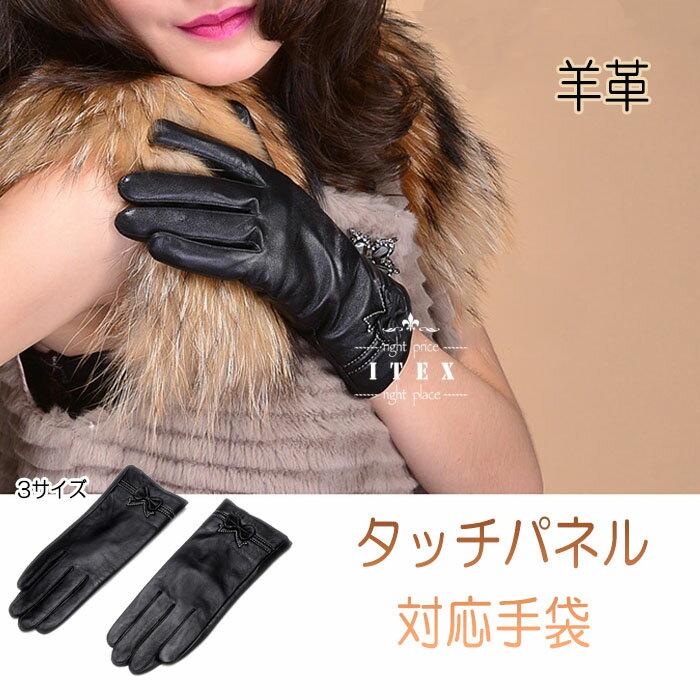 本革手袋 スマホ手袋 レディース スマホ対応 タブレット対応 タッチパネル対応 グローブ 女性用 グッズ 雑貨 あったか スマホ 手袋 ファー レディース手袋 ラビットファー ボア付き