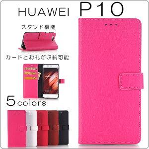 HUAWEI P10 ファーウェイ 手帳型 手帳型ケース P10 スタンド機能 二つ折り ファーウエイP10 huawei カード入れ ポケット付 シンプル ビジネス プレゼント 無地 横開き スマホケース