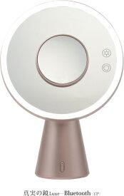 アイキャッチ 真実の鏡Luxe-Bluetooth LED照明付き7倍鏡Bluetooth機能付き EC017LXUSB-7Xシャンパンピンク 送料無料