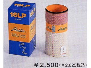 アラジン 替え芯 16LP