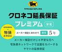 クロネコ自然故障+物損延長保証 税込140,001円〜160,000円まで