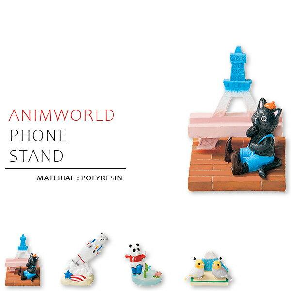 【アニマールド/スマートフォンスタンド】|インテリア雑貨|アニマル|アニマールド|スマホスタンド|携帯スタンド|