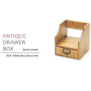 アンティークウッド/ドロワーボックス/ブックスタンド アンティークウッド 収納雑貨 ドロワーボックス 収納ボックス 引き出し 小物入れ