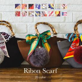 リボンスカーフ【リボン スカーフ バンダナ カラフル バッグチャーム 母の日 】