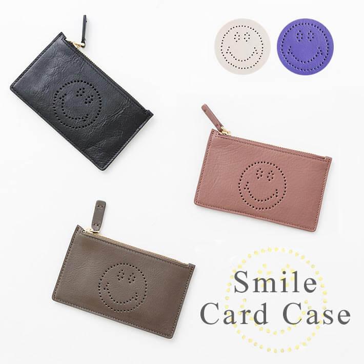 スマイルカードケース【レディース メンズ 本革 牛革 カードケース マルチケース コインケース 財布 ミニ財布 】