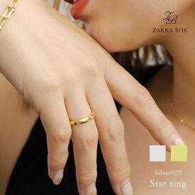 \今だけ限定価格!/【silver925】スターリング【レディース アクセサリー リング 指輪 カットデザイン 星柄 星 スター 】