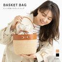 ビット付き バスケットバッグ【レディース かご バッグ 鞄 カゴバッグ かごバッグ ショルダーバッグ 巾着 キンチャク …