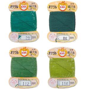 絹糸 オリヅル印 カナガワ オリヅル印 絹 穴糸 #8 20mカード 10 青 緑 グリーン ブルー カーキ 29 86 112 156