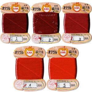 メール便対応 絹糸 オリヅル印 カナガワ 絹 穴糸 #8 20m カード 赤 レッド 紅 1 2 3 4 5 糸 手縫い