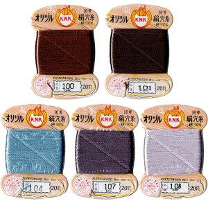 絹糸 オリヅル印 カナガワ 絹穴糸 #8 20m カード 赤色 茶色 青色 紫 灰みがかった紫 ブルー パープル ステッチ 穴かがり 指ぬき 手縫い糸 絹 糸