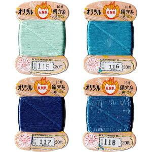 絹糸 オリヅル印 カナガワ 絹穴糸 #8 20m カード 115 116 117 118 水色 青 紺 パステルグリーン ステッチ 穴かがり 指ぬき 手縫い糸 絹 糸
