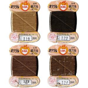 絹糸 オリヅル印 カナガワ 絹穴糸 #8 20m カード 119 122 123 124 茶色 ブラウン 焦茶 ステッチ 穴かがり 指ぬき 手縫い糸 絹 糸