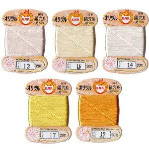 絹糸 オリヅル印 カナガワ 絹穴糸 #8 20mカード 白 黄色 13 16 14 17 19