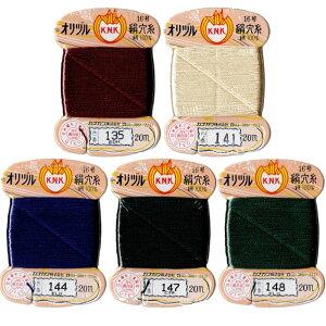 絹糸 オリヅル印 カナガワ 絹穴糸 #8 20m カード 135 141 144 147 148 赤 青 クリーム 黒 緑 ステッチ 穴かがり 指ぬき 手縫い糸 絹 糸