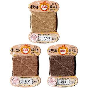 絹糸 オリヅル印 カナガワ 絹穴糸 #8 20m カード 163 167 168 ベージュ 国鉄薄茶色 ブラウン 茶色 ステッチ 穴かがり 指ぬき 手縫い糸 絹 糸