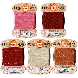 絹糸 オリヅル印 カナガワ 絹穴糸 #8 20m カード172 178 179 182 183 ピンク 赤 レッド クリーム オレンジ 茶色ステッチ 穴かがり 指ぬき 手縫い糸 絹 糸