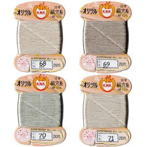 絹糸 オリヅル印 カナガワ 絹穴糸 #8 20m カード 68 69 70 71 オフホワイト 白 シルバー 灰色 グレー 指貫き ステッチ 絹 糸 まつり縫い