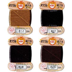 絹糸 オリヅル印 カナガワ 絹穴糸 #8 20m カード 814 817 818 820 茶色 黒色 ブラウン ブラック ステッチ 穴かがり 指ぬき 手縫い糸 絹 糸