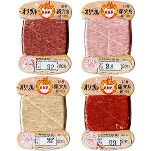 絹糸 オリヅル印 カナガワ 絹穴糸 #8 20m カード 92 94 97 99 赤色 灰みの赤 レッド ピンク 薄ピンク 桃色 淡い黄色 黄色 ステッチ 穴かがり 絹 糸 手縫い糸