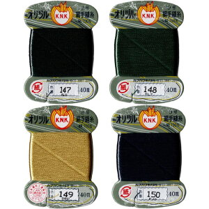 絹糸 オリヅル印 カナガワ 絹 糸 #40 9号 40m 147 148 149 150 カード ブラック ネイビー グリーン 深緑 紺色 藍色 カーキ 黄色 群青色 黄土色 糸 地縫い 手縫い糸 手縫い かわいい 絹縫糸 ハンドメイ