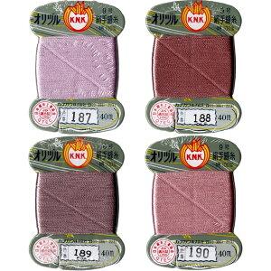 絹糸 オリヅル印 カナガワ 絹 糸 #40 9号 40m カード ピンク レッド 桃色 薄ピンク 赤 小豆 あずき ワインレッド 紫 薄紫 くすみピンク 地縫い 手縫い糸 手縫い かわいい 絹縫糸 ハンドメイド