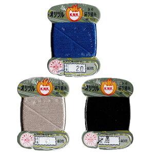 絹糸 オリヅル 印 カナガワ 絹 糸 #40 9号 40m カード 黒 青 灰色 グレー ブラック ブルー 基本色 20 9 送料無料 糸 地縫い 手縫い糸 手縫い かわいい 絹縫糸
