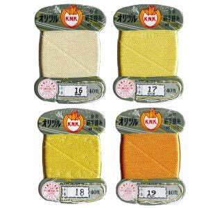 絹糸 オリヅル印 カナガワ 絹 糸 #40 9号 40 m カード 16 17 18 19 イエロー 黄色 オレンジ レモン 薄黄色 橙色 送料無料 糸 地縫い 手縫い糸 手縫い かわいい 絹縫糸