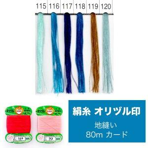 絹糸 80m カード オリヅル印 カナガワ 水色 ブルー 紺色ブラウン 日本製 地縫い 40番 生成 穴糸8番 しつけ糸 絹小町 手芸 手縫い カード巻き ホワイト ブラック 絹 まつり縫い 普通地よう メリ