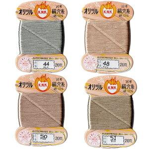 絹糸 オリヅル印 カナガワ オリヅル印 絹 穴糸 #8 20m カード グレー ベージュ 薄茶色 44 48 50 51 指ぬき