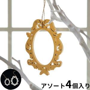 オーナメント 額縁 クリスマス ツリー シルバー [94117]【 ゴールド フレーム オーバル 装飾 デコレーション クリスマスツリー アンティーク 】