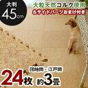 [エコルク]激安コルクマット大判45cmタイプ 24枚セットサイドパーツ付き【 コルクカーペット ウッドカーペット ジョイ…