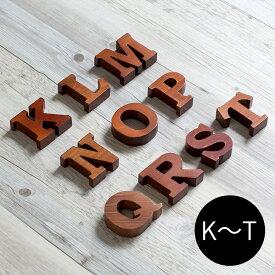 【 メール便対応 】木彫りのアルファベット文字オブジェ (K L M N O P Q R S T) 11553【 オブジェ アルファベット 木 イニシャル 文字 結婚式 誕生日 ディスプレイ 店舗 ウェルカムボード 西海岸 塩系 男前 】