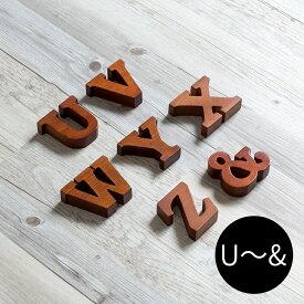【 メール便対応 】木彫りのアルファベット文字オブジェ 記号 ( U V W X Y Z & アンド) 11553【 オブジェ アルファベット 木 イニシャル 文字 結婚式 誕生日 ディスプレイ 店舗 ウェルカムボード 西海岸 塩系 男前 】