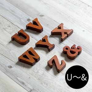 【 メール便対応 】木彫りのアルファベット文字オブジェ 記号 ( U V W X Y Z & アンド) 11553【 オブジェ アルファベット 木 イニシャル 文字 結婚式 誕生日 ディスプレイ 店舗 ウェルカムボード