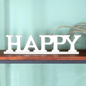 メッセージスタンド HAPPY(12780) アルファベットオブジェ アルファベット ブロック メッセージスタンド デイスプレイ 店舗用 カフェ 白 ホワイト おしゃれ サインボード 雑貨 ビーチハウス 男前 インテリア 雑貨 塩系 西海岸 北欧