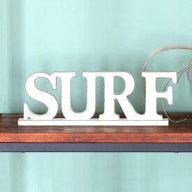 メッセージスタンド SURF(12781) アルファベットオブジェ アルファベット ブロック メッセージスタンド デイスプレイ 店舗用 カフェ 白 ホワイト おしゃれ サインボード 雑貨 ビーチハウス 男前 インテリア 雑貨 塩系 西海岸 北欧