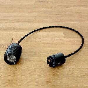 ソケット付ねじりコードライティングプラグ50cm(90110)ソケットE26裸電球電球ペンダントランプペンダントライト1灯おしゃれレトロアンティークソケットコードインテリア照明