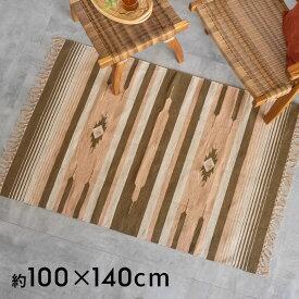 コットンキリム ラグ 100×140cm [Iタイプ] (31950)【 ラグ マット キリム インド綿 オルテガ エスニック ネイティブ 民族 カーペット マット ラグマット 100cm 絨毯 じゅうたん らぐ かーぺっと おしゃれ インテリア 男前 西海岸 】
