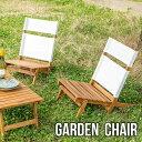 天然木のガーデンチェア(91003)【ロータイプチェア フォールディングチェア ロースタイル 椅子 チェア ラウンジャー デッキチェア 肘付 折りたたみ 木製 天然木 ガーデン アウトドア シンプル