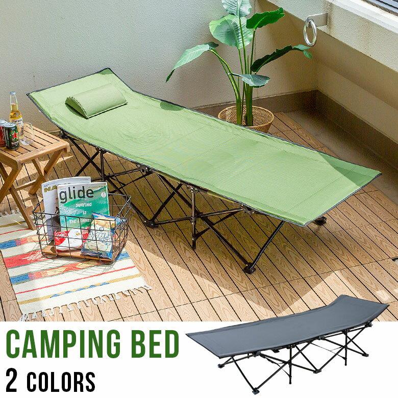 【割引クーポンあり】【 組立不要 】折りたたみ式 キャンピングベッド (91005)簡易ベッド 折りたたみ ベッド レジャーベッド アウトドア 野外 屋外 キャンプ用品 フォールディング チェア 来客用 スリム ビーチベッド 軽量 グリーン グレー