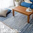 インド製 手織り デニムラグ 約 140×200cm [F] (32107) 【 ラグ デニム ラグマット おしゃれ カーペット ヴィンテー…