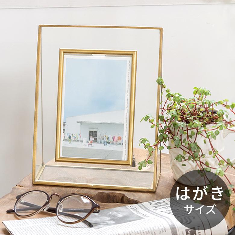 【割引クーポンあり】ガラスと真鍮でできたフォトフレーム(63250)写真立て おしゃれ フォトスタンド アンティーク風 シンプル はがきサイズ ポストカード ゴールド フォトディスプレイ ガラスフレーム 西海岸 塩系 男前 インテリア 縦置き