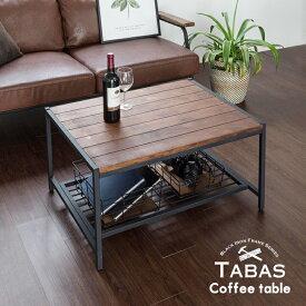 アイアンフレーム コーヒーテーブル(63060) タバス TABASシリーズ リビングテーブル 木製 ローテーブル アンティーク調 北欧 おしゃれ 無垢材 アイアン スチール ソファテーブル センターテーブル カフェ 机 塩系 男前 インテリア 西海岸 家具
