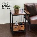 アイアンフレーム サイドテーブル(63070) タバス TABASシリーズ テーブル 木製 サイドテーブル ローテーブル ソファテーブル ベッドサイドテーブル ...