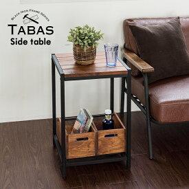アイアンフレーム サイドテーブル(63070) タバス TABASシリーズ テーブル 木製 サイドテーブル ローテーブル ソファテーブル ベッドサイドテーブル カフェテーブル 机 塩系 インテリア 男前 西海岸 家具 無垢材 アンティーク調 アイアン スチール