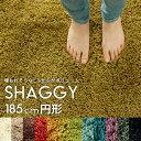 洗えるシャギーラグカーペット[強力滑り止め付き]直径約185cm マイクロファイバー 円形 丸型 丸い 厚手 ラグマット ホットカーペット対応 滑り止め 絨毯 ...