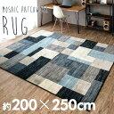 ラグ ラグマット 約200×250cm モザイク柄 パッチワーク柄 [eg83038]【 カーペット ラグカーペット 長方形 ラグ 絨毯 …